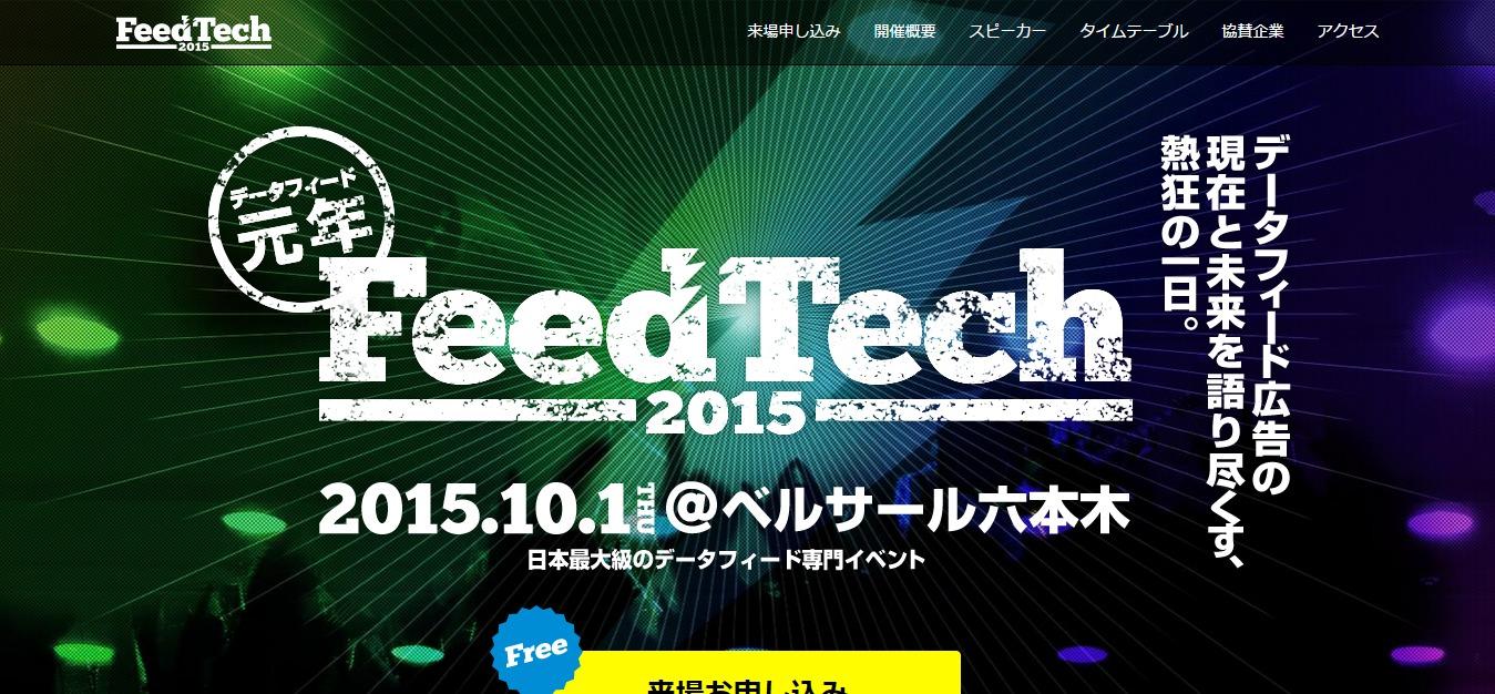 FeedTech2015___国内最大級データフィード広告専門イベント.png