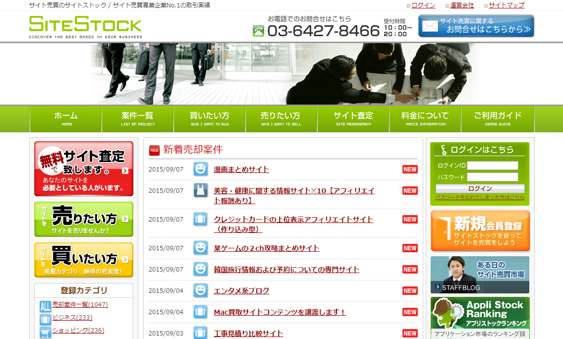 SiteStock