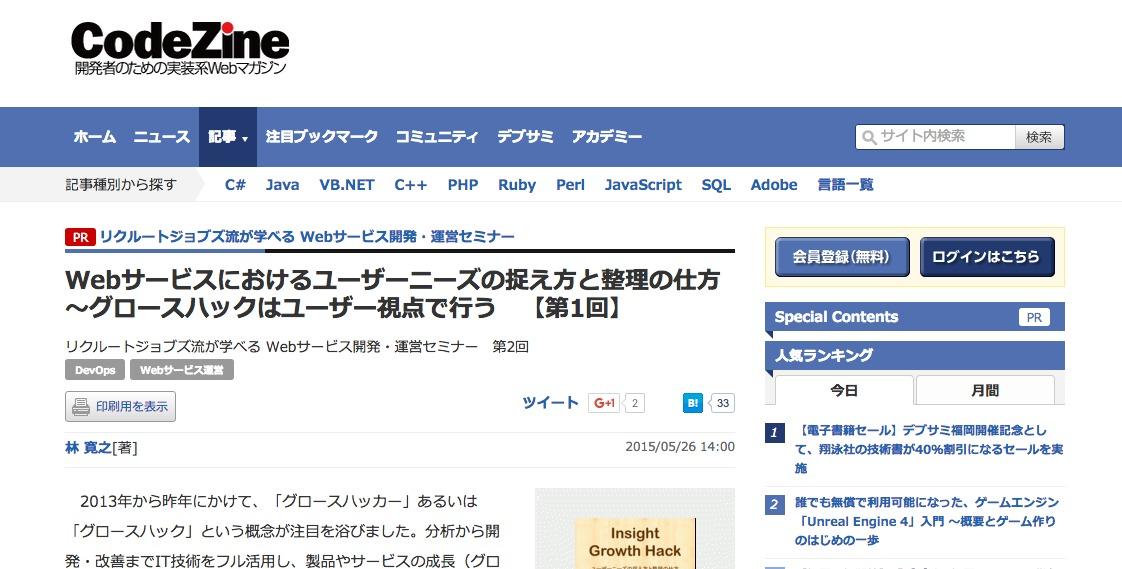 Webサービスにおけるユーザーニーズの捉え方と整理の仕方~グロースハックはユーザー視点で行う 【第1回】|Codezine