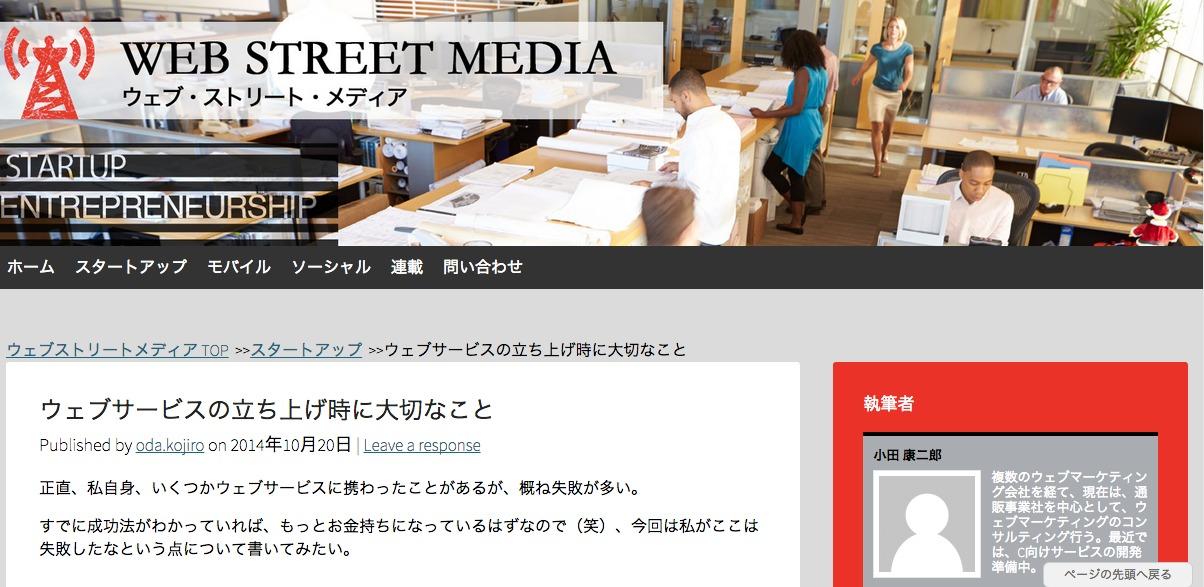 ウェブサービスの立ち上げ時に大切なこと|ウェブストリートメディア