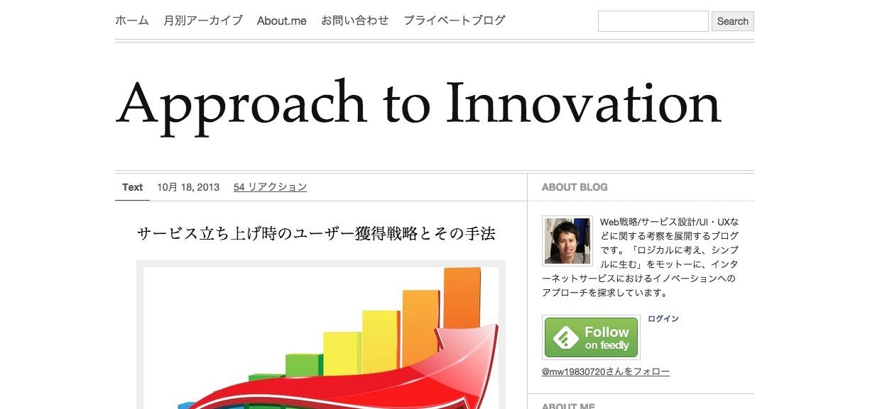 サービス立ち上げ時のユーザー獲得戦略とその手法 |Approach to Innovation