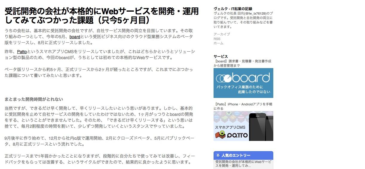 受託開発の会社が本格的にWebサービスを開発・運用してみてぶつかった課題(只今5ヶ月目)|ヴェルク - IT起業の記録