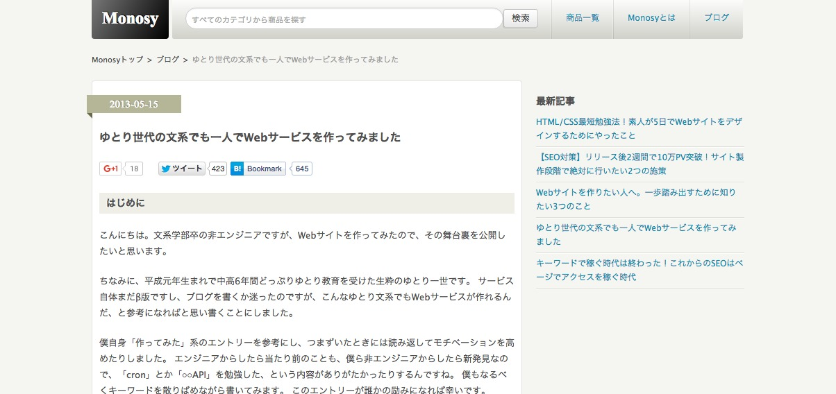 ゆとり世代の文系でも一人でWebサービスを作ってみました|Monosy