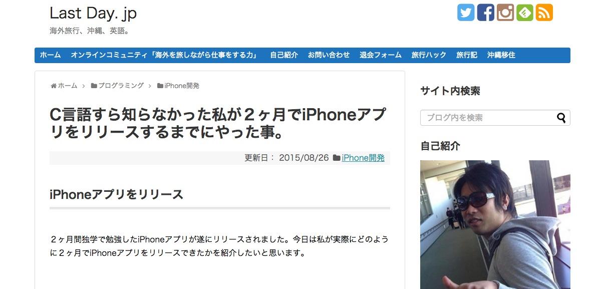 C言語すら知らなかった私が2ヶ月でiPhoneアプリをリリースするまでにやった事。 | Last Day. Jp