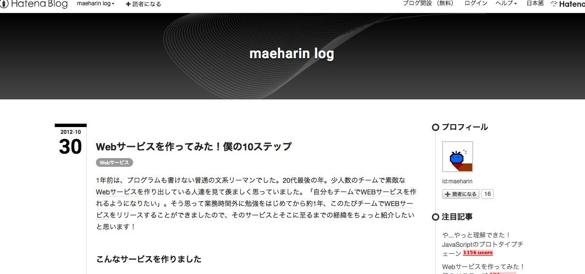 Webサービスを作ってみた!僕の10ステップ|maeharin log