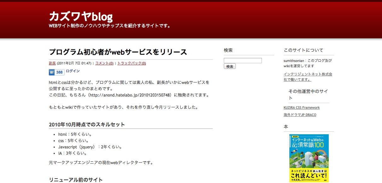 プログラム初心者がwebサービスをリリース|カズワヤblog