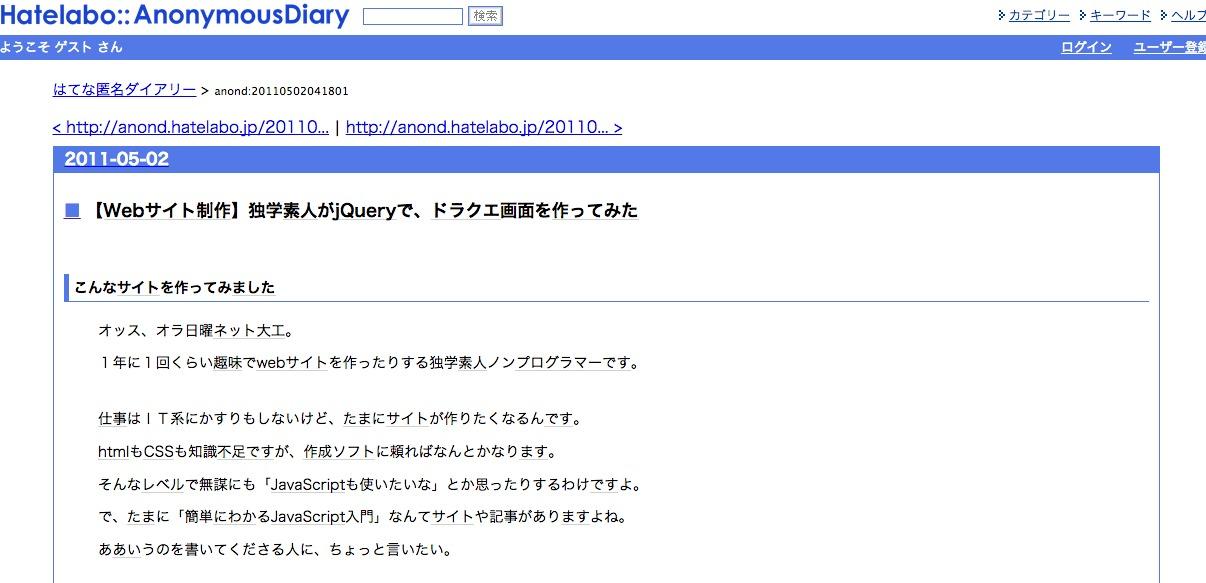 【Webサイト制作】独学素人がjQueryで、ドラクエ画面を作ってみた