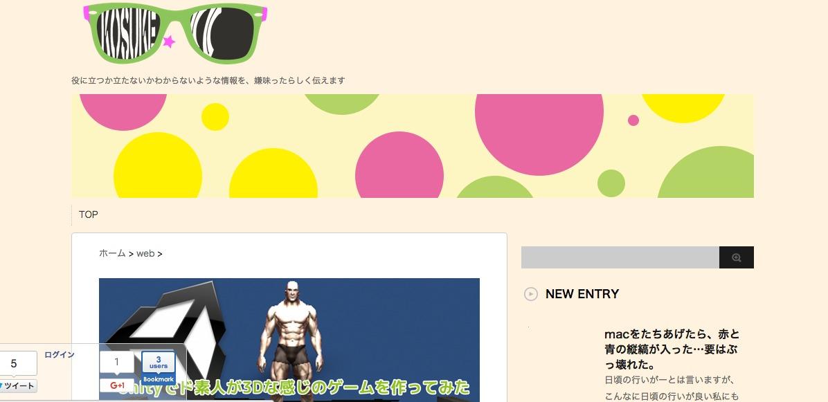 ド素人のデブでも出来た!超初心者がUnityでクソゲー作ってみた|kosuke.cc