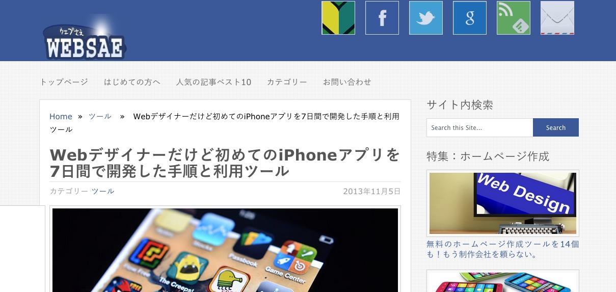 Webデザイナーだけど初めてのiPhoneアプリを7日間で開発した手順と利用ツール|WEBSAE