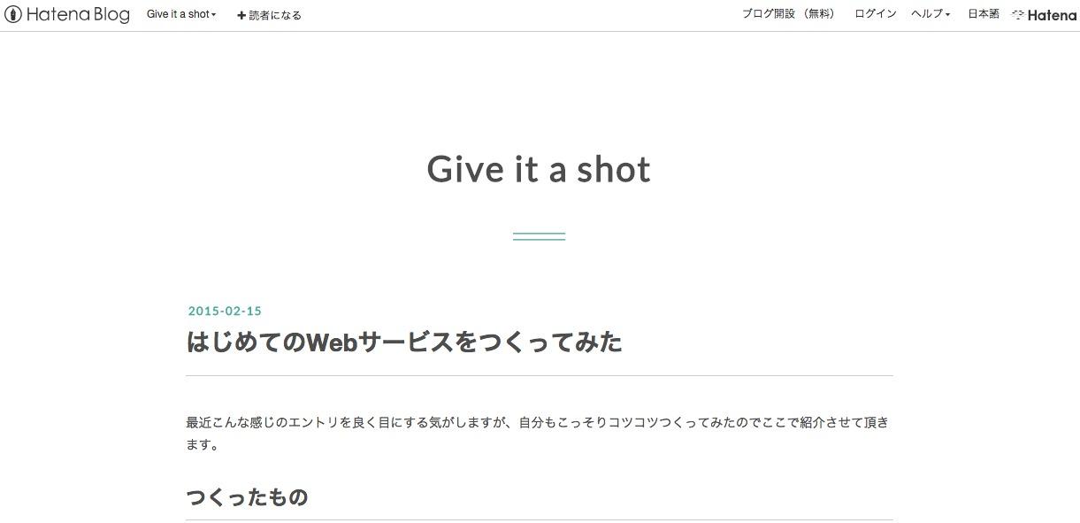 はじめてのWebサービスをつくってみた|Give it a shot
