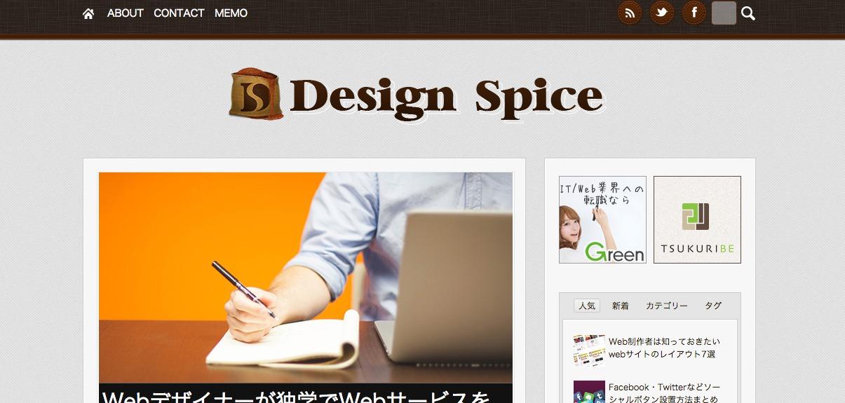 Webデザイナーが独学でWebサービスを作って公開するまで|Design Spice