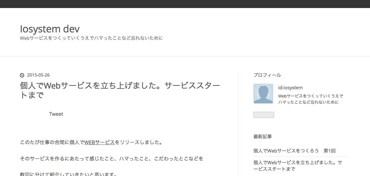 個人でWebサービスを立ち上げました。サービススタートまで|Iosystem dev