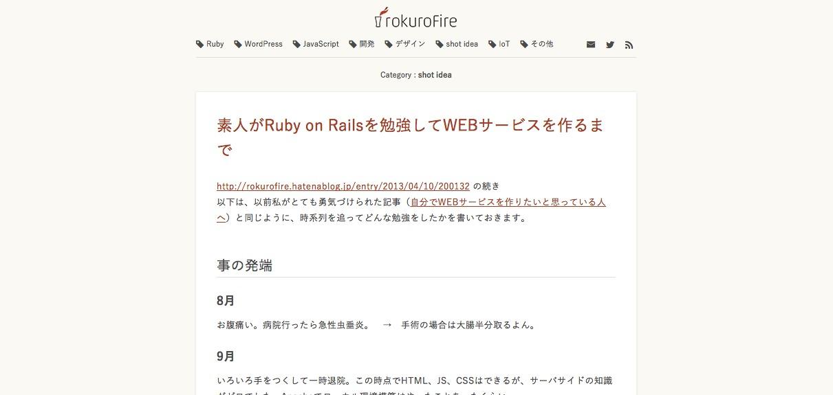 素人がRuby on Railsを勉強してWEBサービスを作るまで|rokurofire