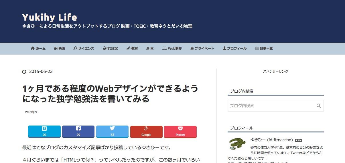 1ヶ月である程度のWebデザインができるようになった独学勉強法を書いてみる|Yukihy Life