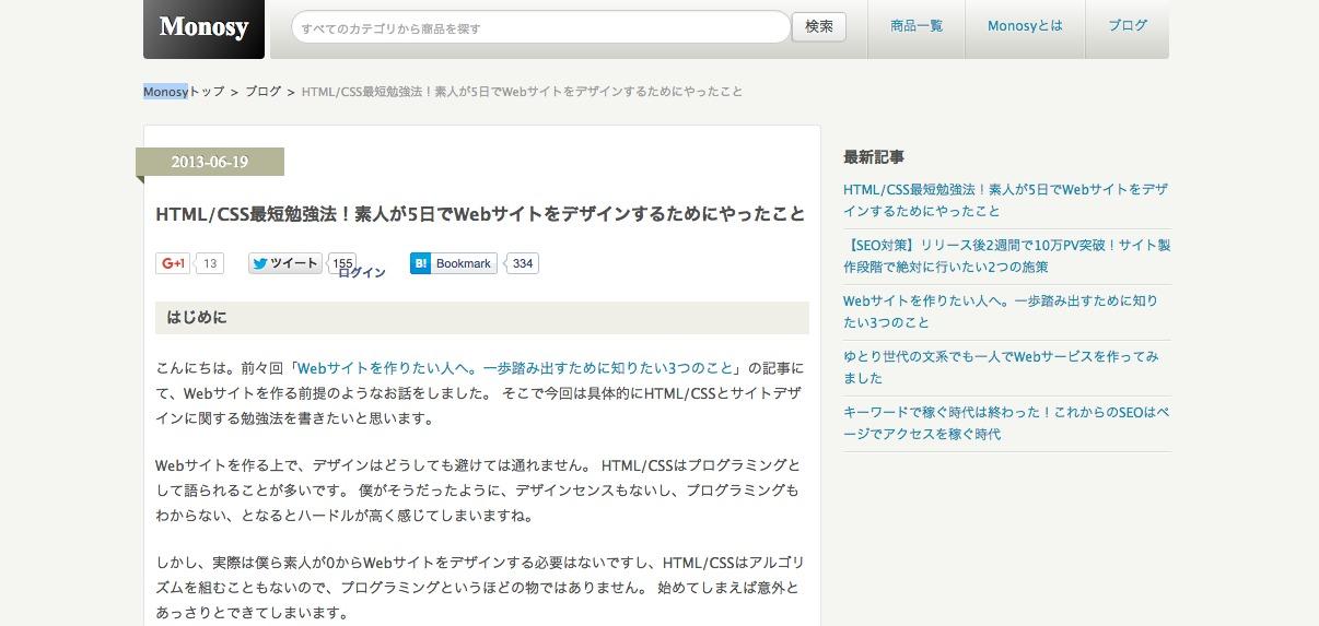 HTML/CSS最短勉強法!素人が5日でWebサイトをデザインするためにやったこと|monosy