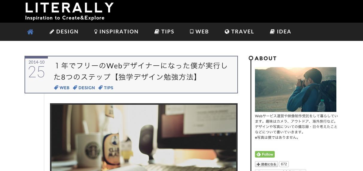 1年でフリーのWebデザイナーになった僕が実行した8つのステップ【独学デザイン勉強方法】| Literally
