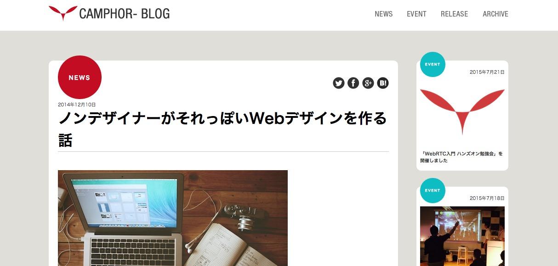 ノンデザイナーがそれっぽいWebデザインを作る話|CAMPHOR BLOG