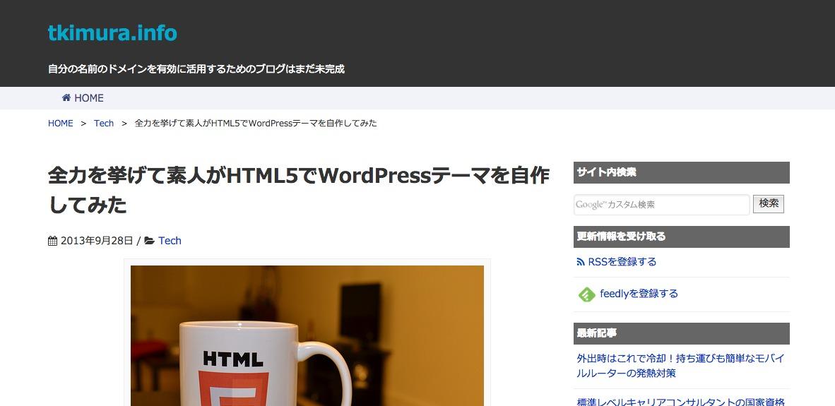 全力を挙げて素人がHTML5でWordPressテーマを自作してみた|tkimura.info