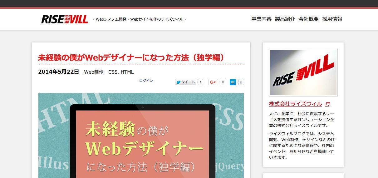 未経験の僕がWebデザイナーになった方法(独学編)|ライズウィルスタッフブログ