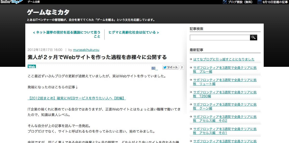 素人が2ヶ月でWebサイトを作った過程を赤裸々に公開する|ゲームなミカタ