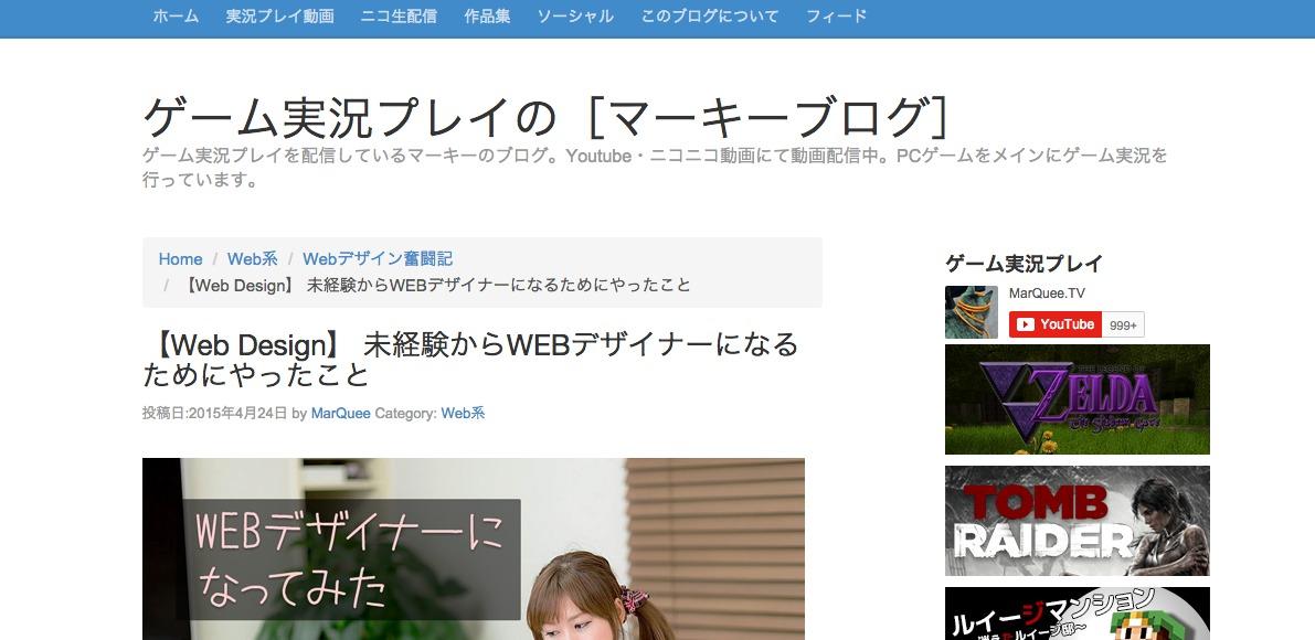【Web Design】 未経験からWEBデザイナーになるためにやったこと|ゲーム実況プレイの[マーキーブログ]