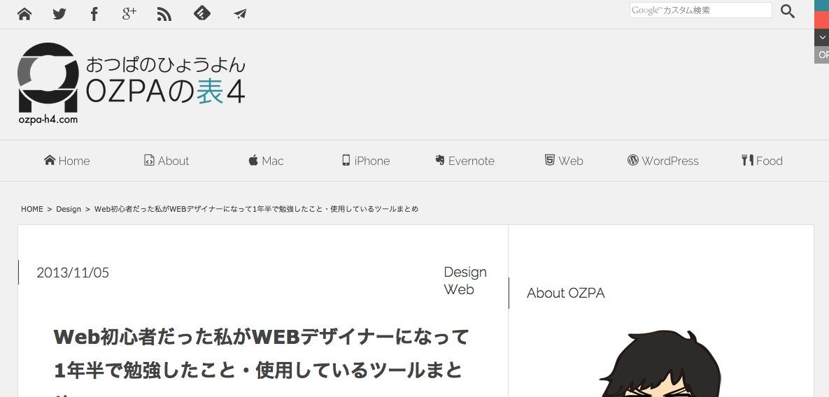 Web初心者だった私がWEBデザイナーになって1年半で勉強したこと・使用しているツールまとめ|OZPAの表4
