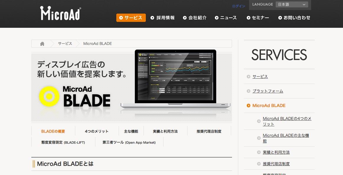 MicroAd BLADE|株式会社マイクロアド