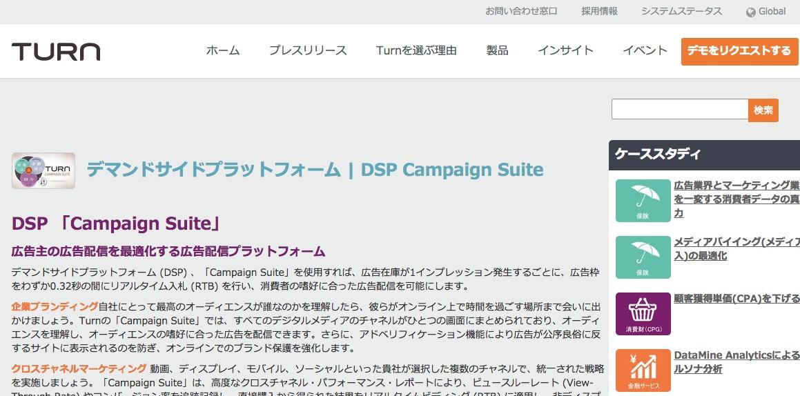 Campaign Suite|Turn