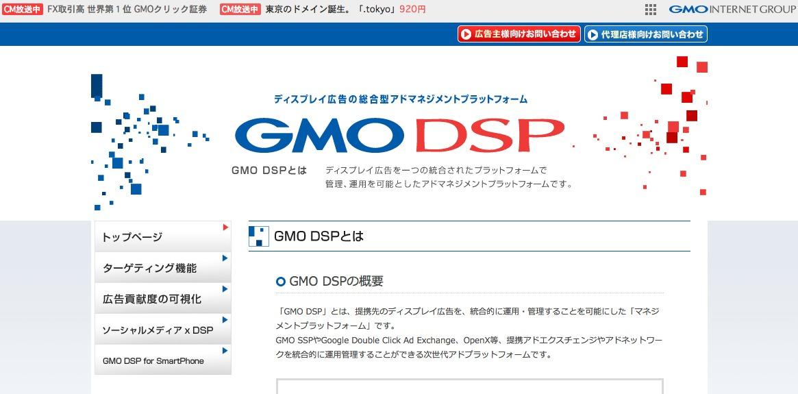 GMO DSP|GMO NIKKO株式会社