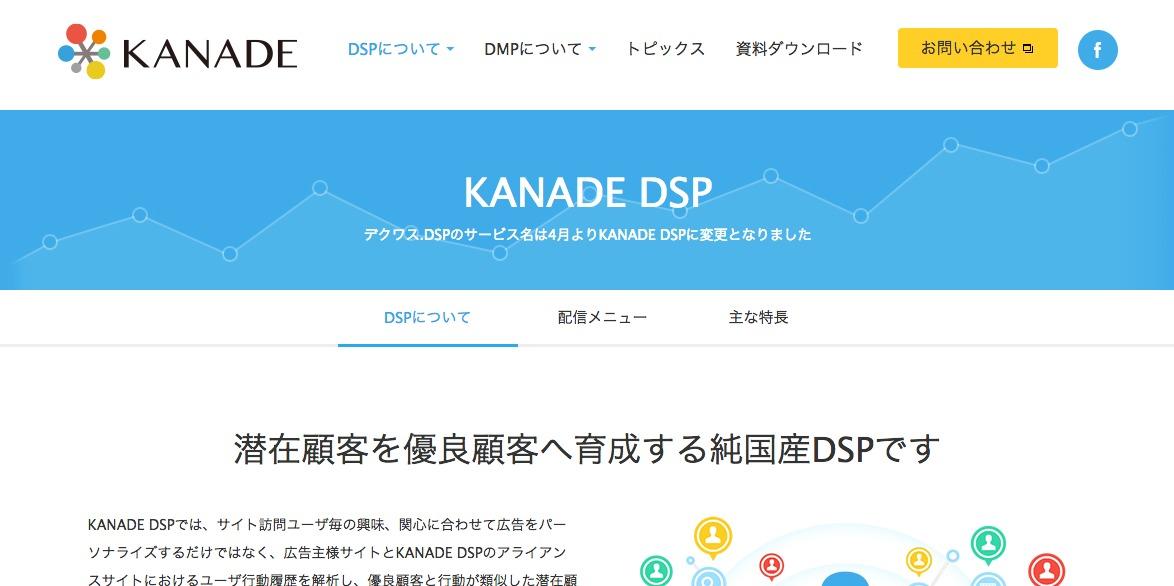 KANADE DSP(旧デクワス.DSP)|京セラコミュニケーションシステム株式会社