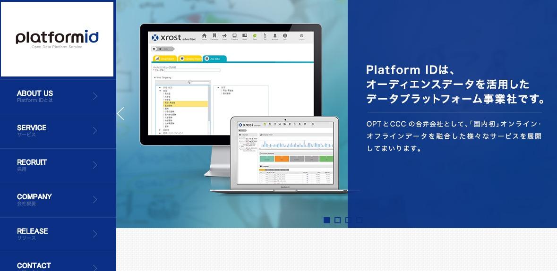 Xrost DSP|株式会社Platform ID
