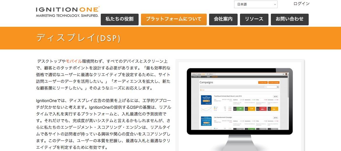 DSP|IgnitionOne