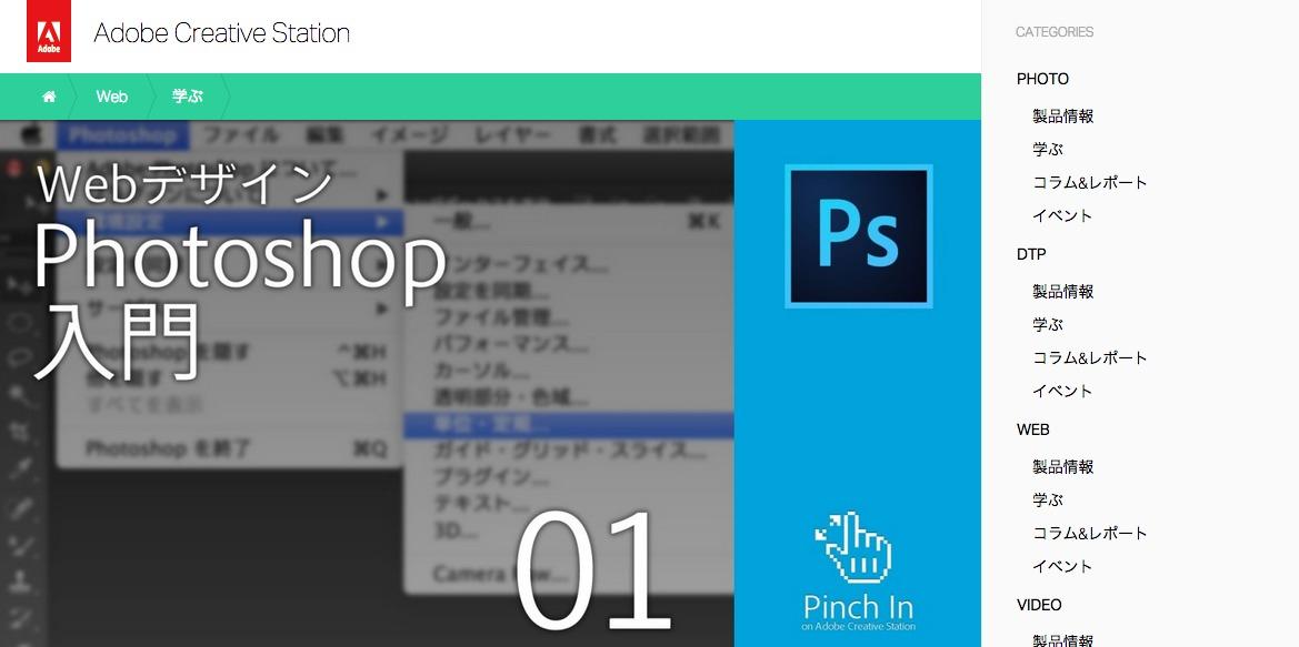 PhotoshopでWebデザインをはじめよう!第1回 デザイン前に覚えておきたい環境設定とレイヤー機能|Adobe creative station