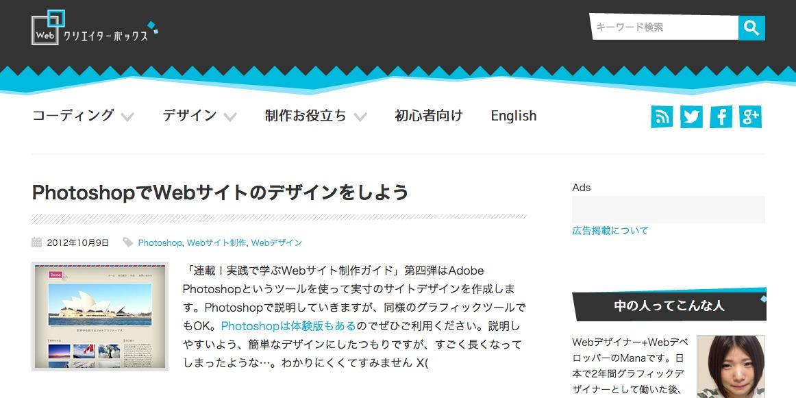 PhotoshopでWebサイトのデザインをしよう|Webクリエイターボックス