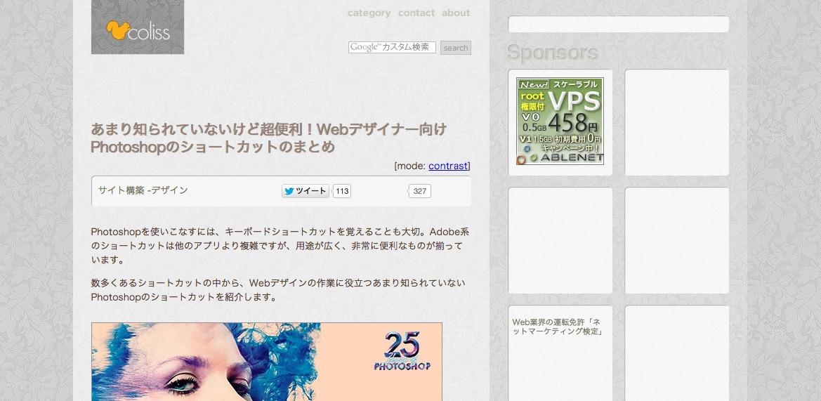 あまり知られていないけど超便利!Webデザイナー向けPhotoshopのショートカットのまとめ|coliss