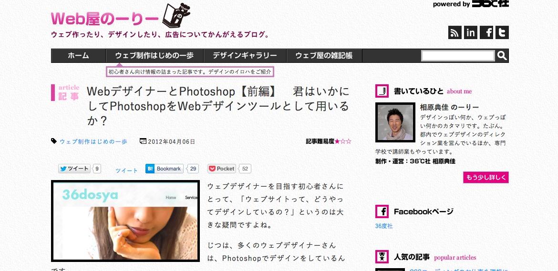 WebデザイナーとPhotoshop【前編】 君はいかにしてPhotoshopをWebデザインツールとして用いるか?|Web屋のーりー