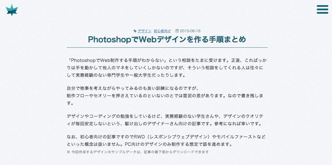 PhotoshopでWebデザインを作る手順まとめ|RAINGARDEN