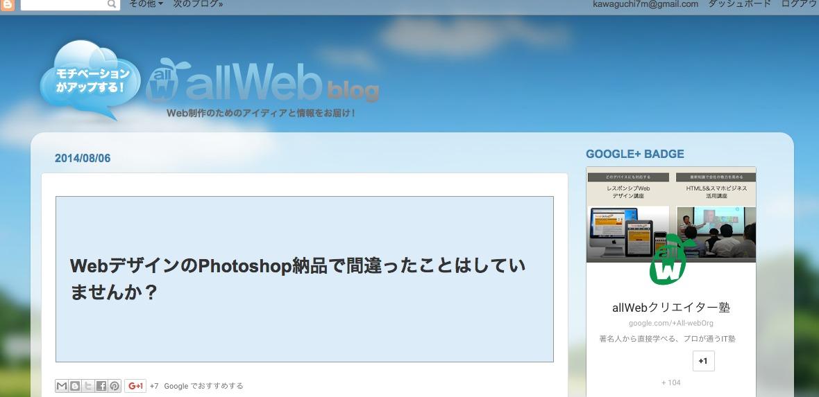 WebデザインのPhotoshop納品で間違ったことはしていませんか?|all web blog