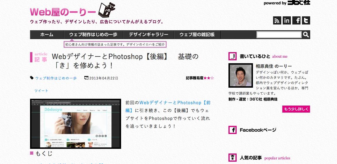 WebデザイナーとPhotoshop【後編】 基礎の「き」を修めよう!|Web屋のーりー