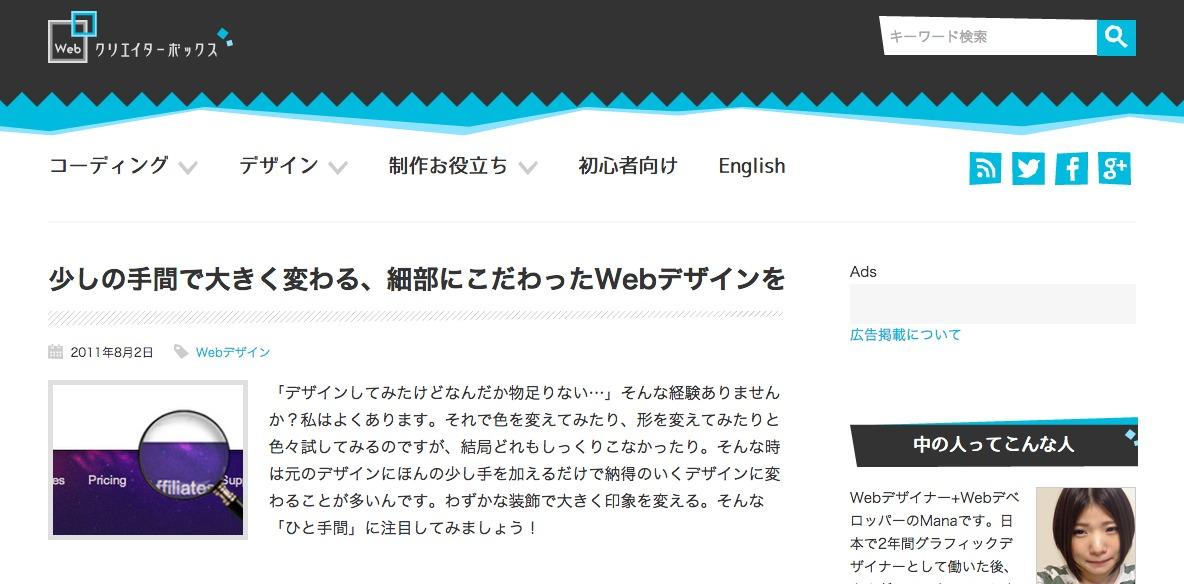 少しの手間で大きく変わる、細部にこだわったWebデザインを|Webクリエイターボックス
