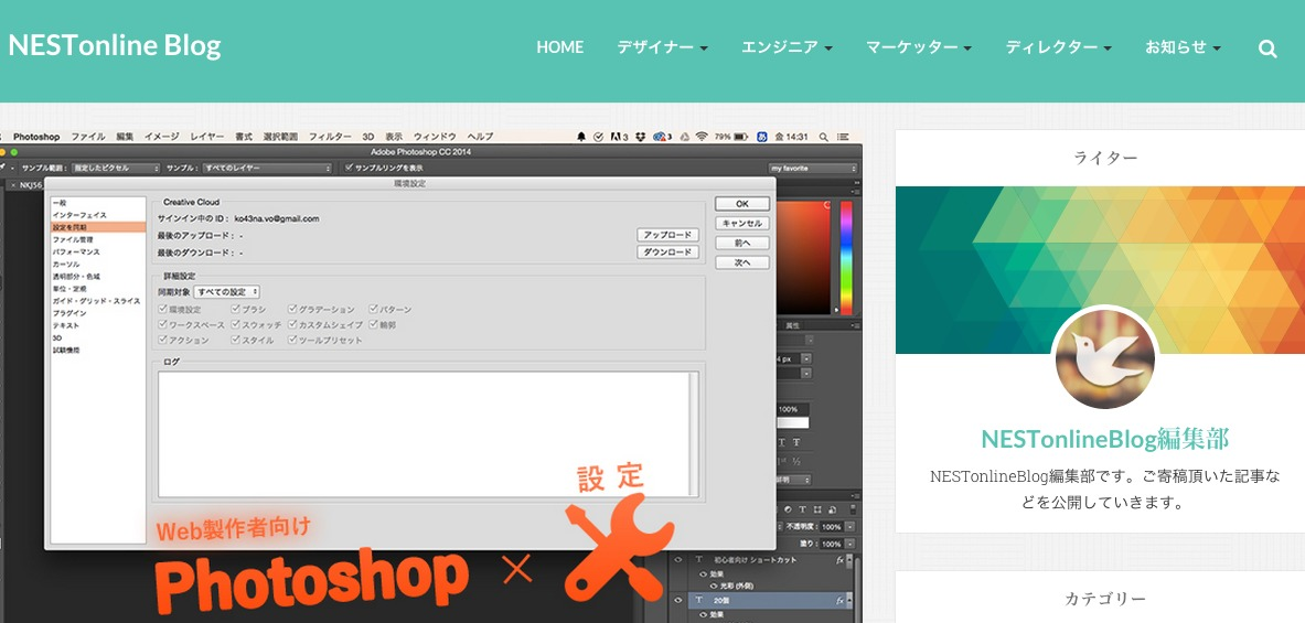 【これから Web制作をする人向け】Photoshopを使う前にしてほしい設定|NEST onlineblog