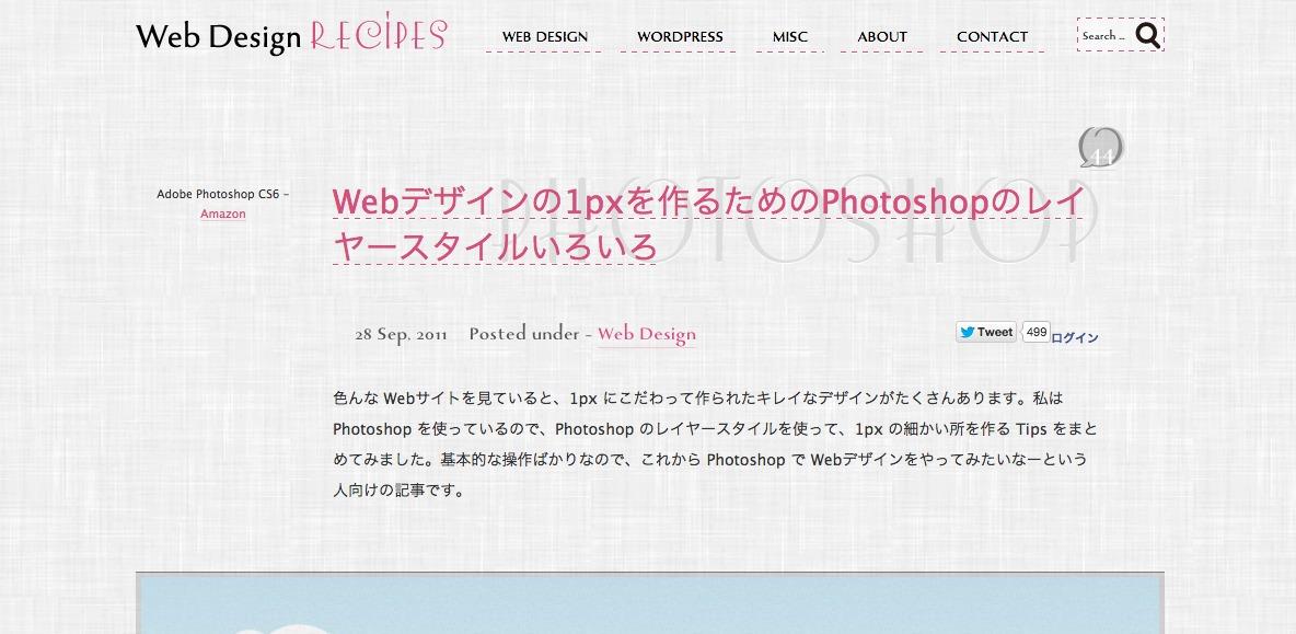 Webデザインの1pxを作るためのPhotoshopのレイヤースタイルいろいろ|Webdesignresipes