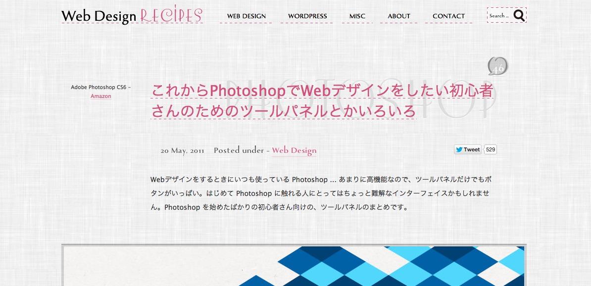 これからPhotoshopでWebデザインをしたい初心者さんのためのツールパネルとかいろいろ|Webdesignresipes