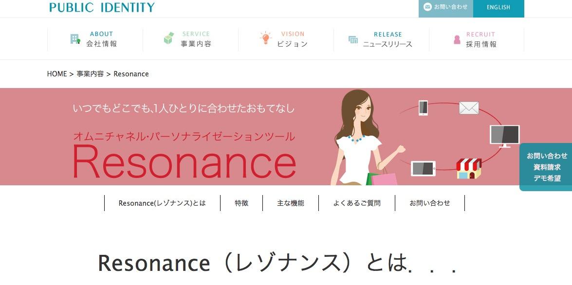 Resonance|株式会社パブリックアイデンティティ