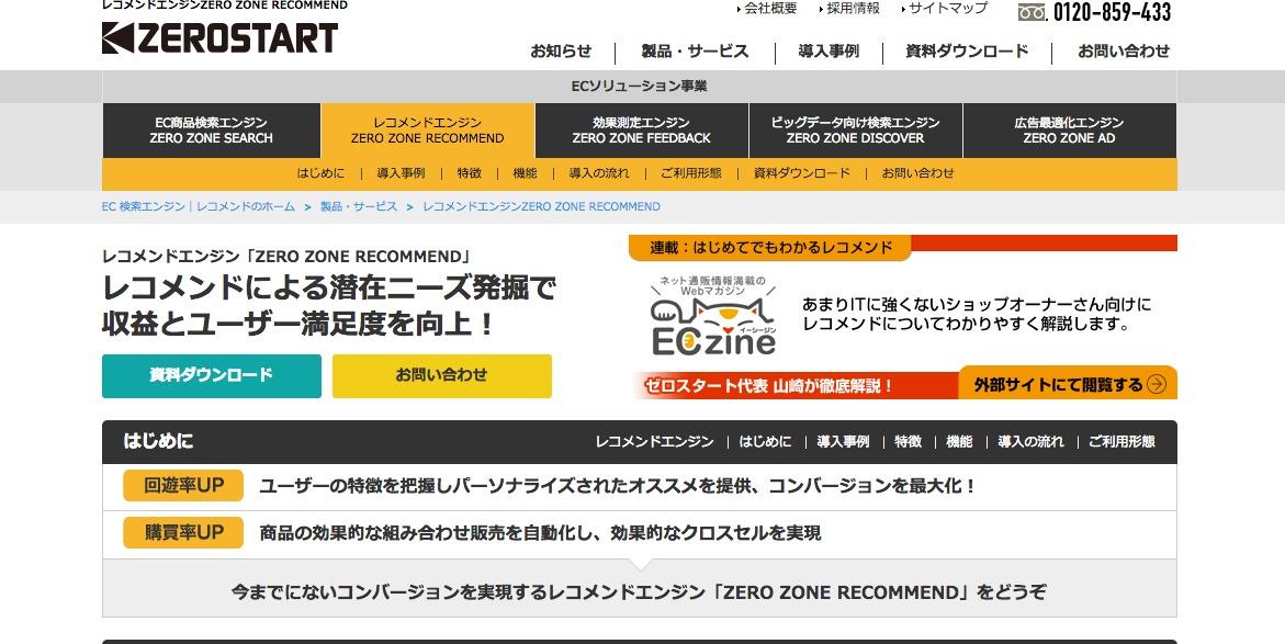 ZERO ZONE RECOMMEND|株式会社ゼロスタート
