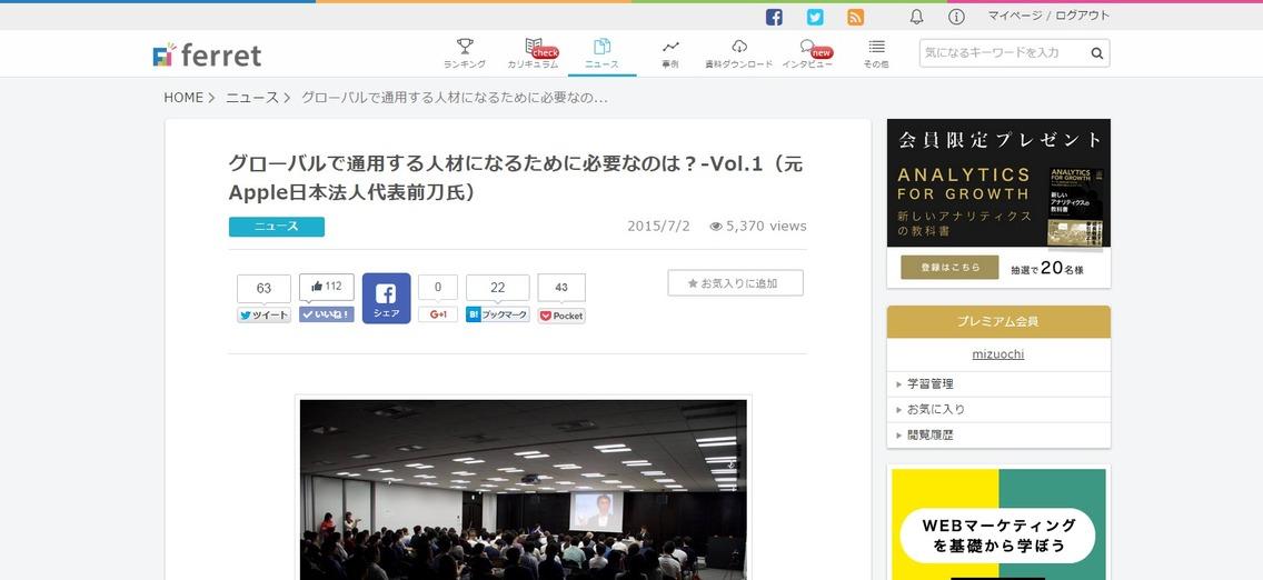 FireShot_Capture_9_-_グローバルで通用する人材になるために必要なのは?-Vol.1(元Apple日本法人代表前刀氏)__-_https___ferret-plus.com_1795.png