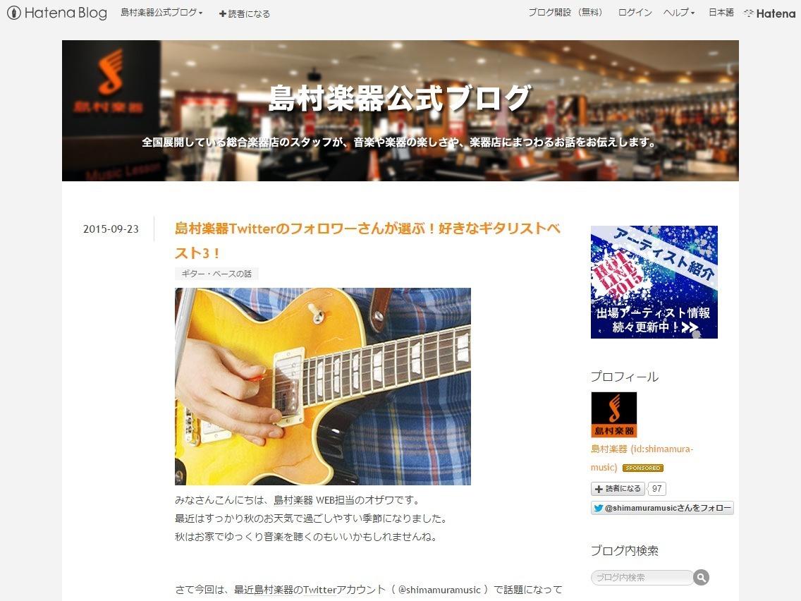 島村楽器公式ブログ