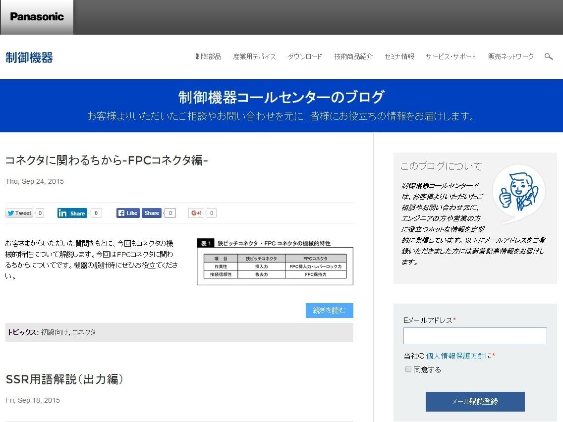 制御機器コールセンターのブログ___Panasonic.jpeg
