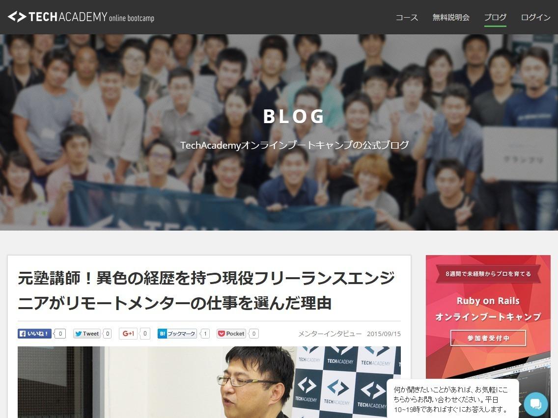 公式ブログ___TechAcademy__テックアカデミー_.jpeg