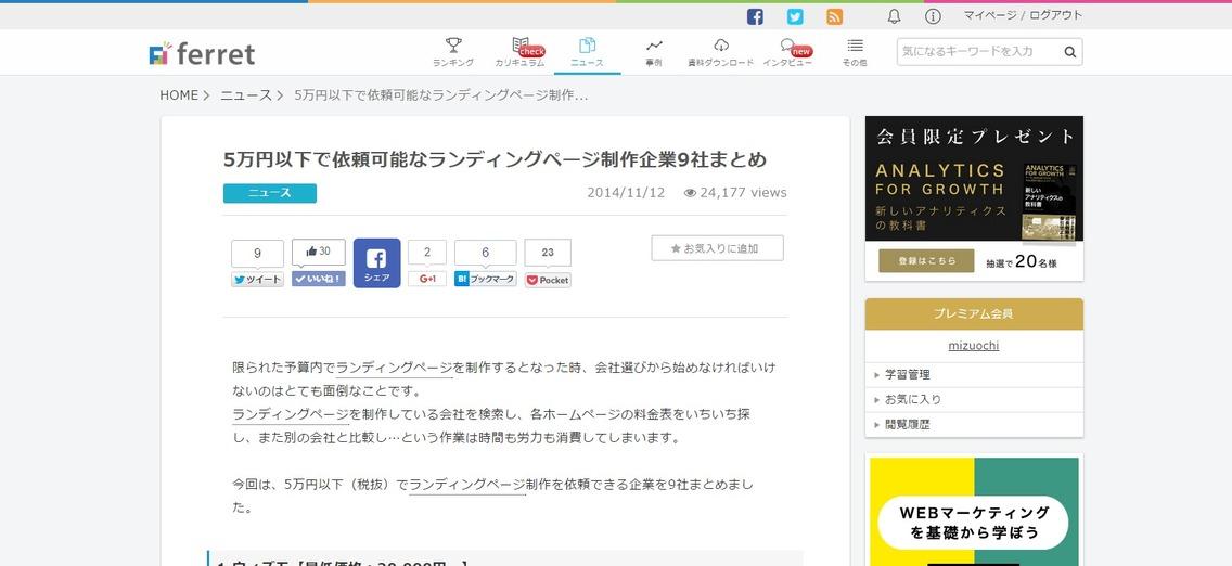 FireShot_Capture_15_-5万円以下で依頼可能なランディングページ制作企業9社まとめ|ferret__フェレット_-_https___ferret-plus.com_408.png